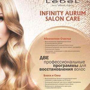 SPA для волос в Москве