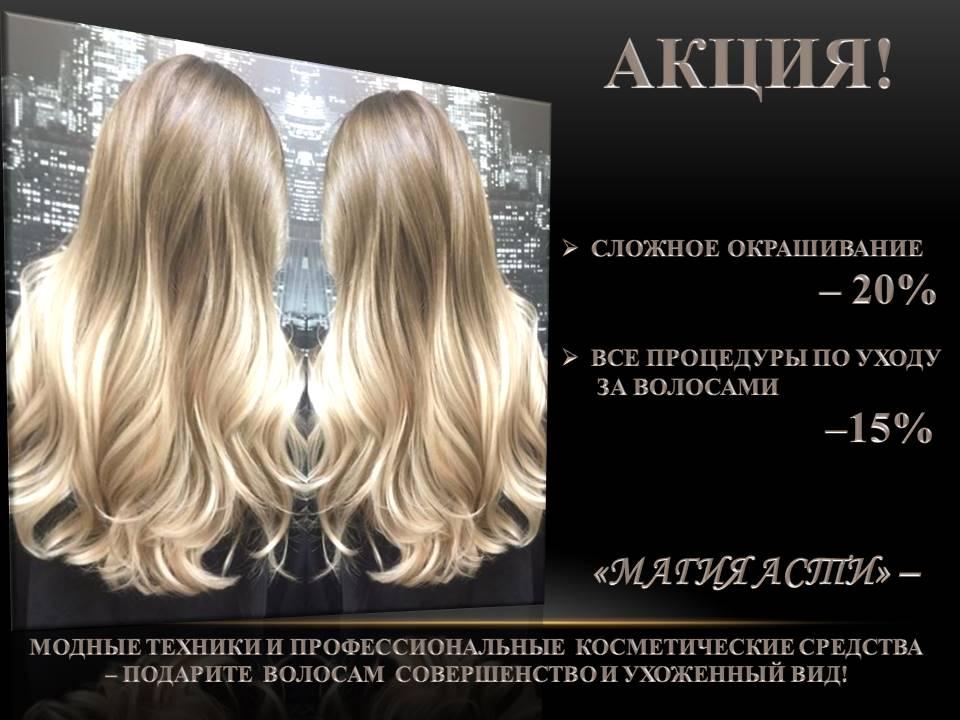 Скидки на окрашивание волос от Магия Асти